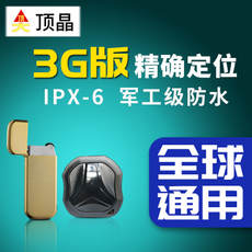 Global overseas Taiwan Hong Kong gps locator elderly car remote tracking and tracking 3G4G waterproof satellite