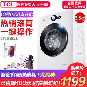 TCL XQG65-Q100 6.5公斤家用全自动滚筒洗衣机宿舍小7kg分期