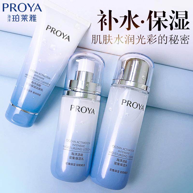 珀莱雅护肤套装女化妆品活能密集水乳正品补水保湿全套控油学生