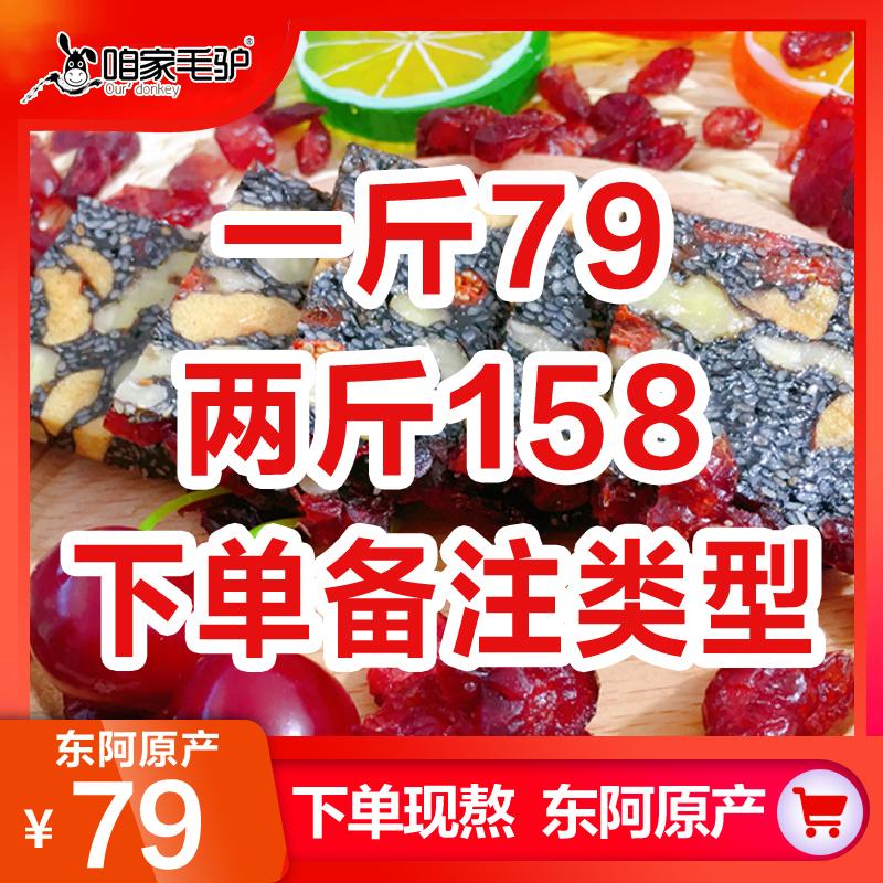 【拍下备注口味及类型】一斤两斤纯手工阿胶糕阿胶固元糕