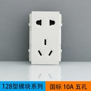 128型地面面板模块 五孔二三插模块 电源强电模块插座  36x69mm