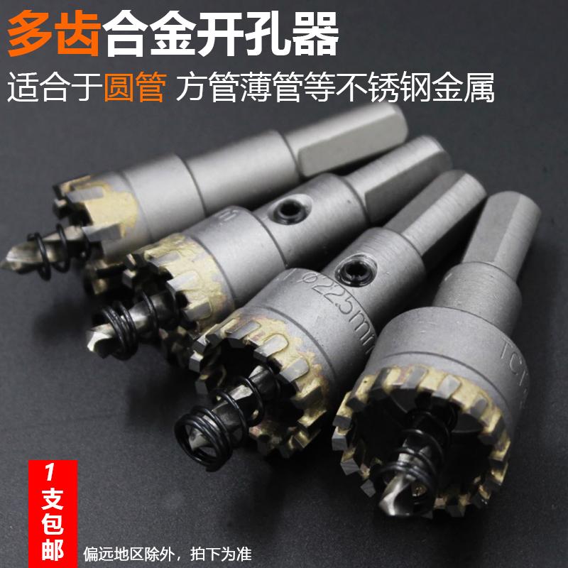黑人工具不锈钢开孔器多齿合金钻头铝钢铁板圆管开孔器金属扩孔器