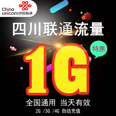 四川联通1G全国日包手机流量包自动充值当日有效H