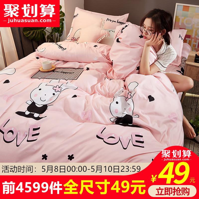 网红款ins风四件套床上用品单人学生宿舍床单被套被子被单三件套4