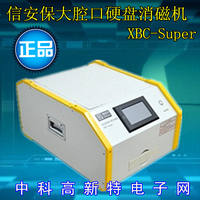 Xinanbao degaussing machine XBC-SUPER xbc-super hard disk large cavity degaussing machine degaussing hard disk