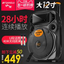 Sansui/山水 A12-66广场舞音响音箱户外移动便携式拉杆蓝牙播放器