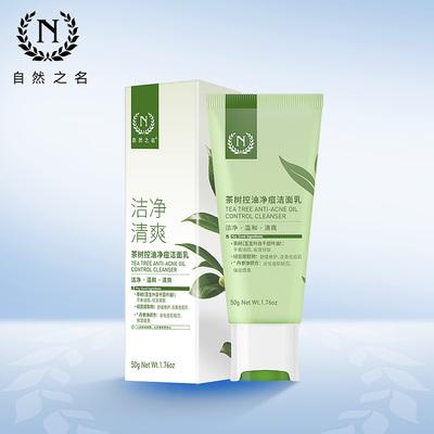 自然之名茶树控油净痘洁面乳 清洁毛孔氨基酸洗面奶补水保湿