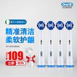 OralB/欧乐B电动牙刷头EB20-4 配件正品原装爱尔兰进口替换新包装