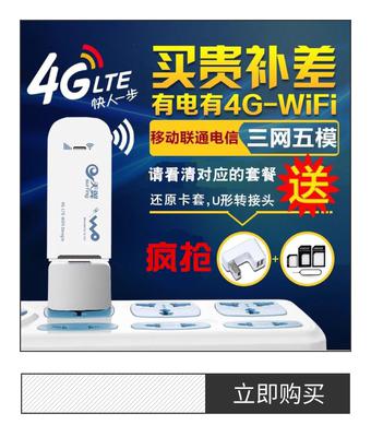 移动联通电信4G无线上网卡托随身wifi设备3G笔记本电脑三网通车载