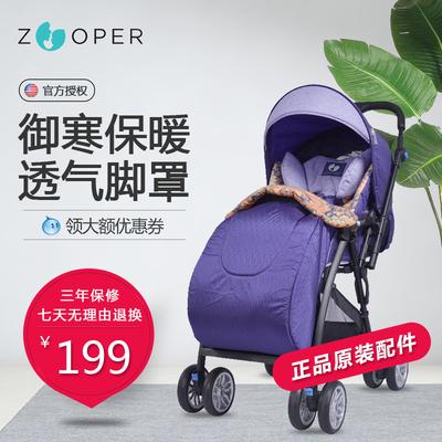 美国zooper婴儿童孩子手推伞车原装配件保暖防寒秋冬宝宝脚罩睡袋