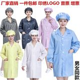 Anti-static clothes dust-free clothing anti-static work clothes dust-free clothing anti-static button white big coat