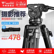 伟峰WF718摄像机单反三脚架1.8米专业云台便携摄影角架支717升级