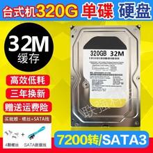 领5元 黑盘320G串口SATA3 7200转32M台式机硬盘监控500G 1TB