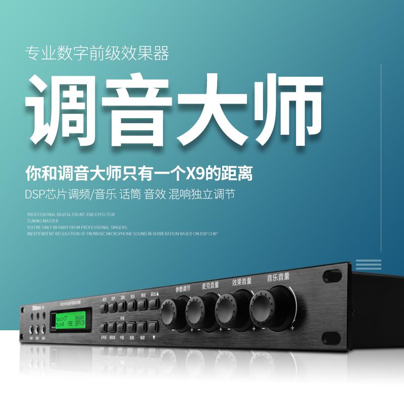 Приборы обработки звука Артикул 594979033226