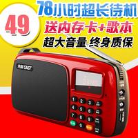 便携式收音机袖珍式