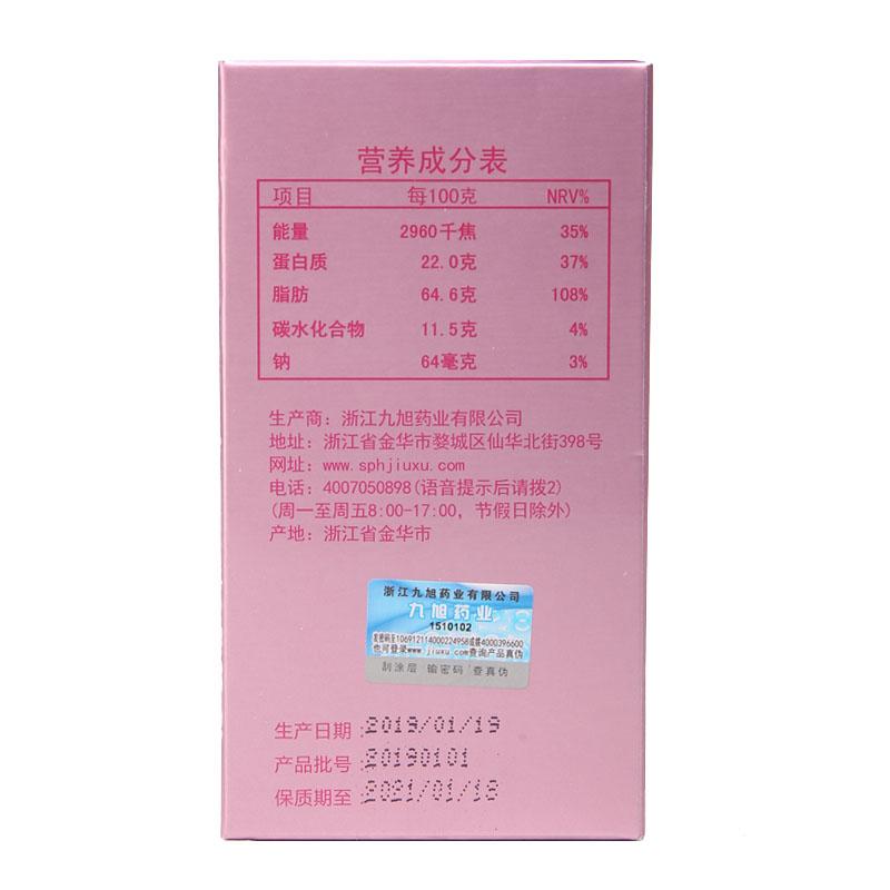 童聪 妈妈孕妇DHA藻油 九旭药业进口海藻油夹心型凝胶糖果 30粒装