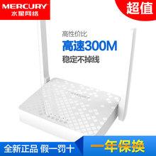 高速300m穿墙王 防破解蹭网MW305R 200m电信光纤100m移动宽带 家用 智能WiFi 一年换新水星无线路由器 中户型