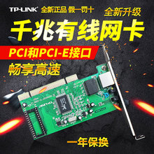 One-year Replacement of TP-LINK TG-3269C Gigabit PCI-E High Speed Cable Network Card Computer Desktop Cabinet Built-in Independent Network Card Interface Ethernet Network Receiver