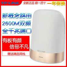 TP-LINK All Gigabit Wireless Router Large Household 2600M High Power Wall-Crossing King WIFI Household High Speed 5G Dual Frequency Tplink Telecom Optical Fiber 200M Mobile Broadband WDR8610