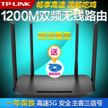 TP-LINK TL-WDR6300 Dual Frequency 5G Wireless Router Household 1200M High Speed Wall-Crossing King Intelligent WIFI High Power Large Household Telecom Fiber 200M100 Broadband Mobile