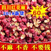 四川汉源红花椒麻椒特麻大红袍花椒特级红花椒250g川菜调料香料