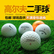 Golf used ball three or five layers Titlesit Callaway PROV1 TaylorMade srixon 20 Pack