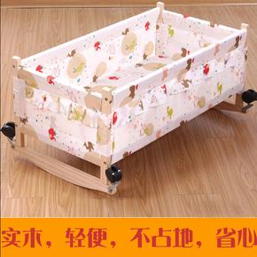 婴儿床实木尺寸小摇篮宝宝BB摇窝新生儿睡篮可移动带蚊帐简易小床