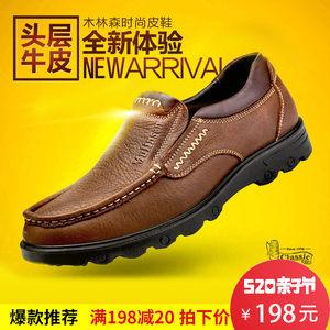 木林森男鞋男士真皮商务休闲套脚皮鞋中年软底透气防滑牛皮爸爸鞋