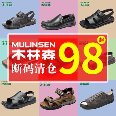 木林森正品皮鞋品牌断码真皮男鞋特价户外运动鞋男士休闲凉鞋