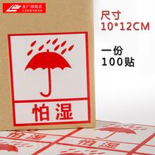 金广发货封箱标签警示语标签12X10cm怕湿防潮字样不干胶贴纸图片