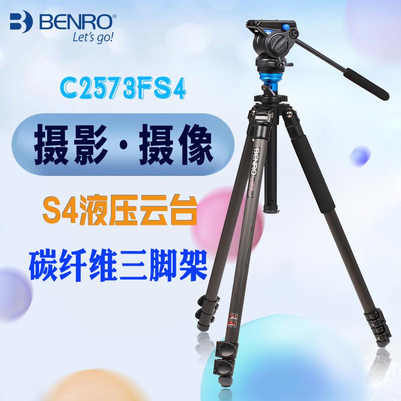 液压云台百诺C2573FS4单反长焦观鸟支架