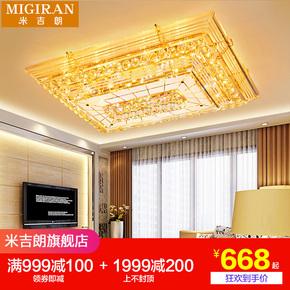 米吉朗 金色水晶灯长方形客厅灯奢华时尚LED吸顶灯卧室灯饰灯具