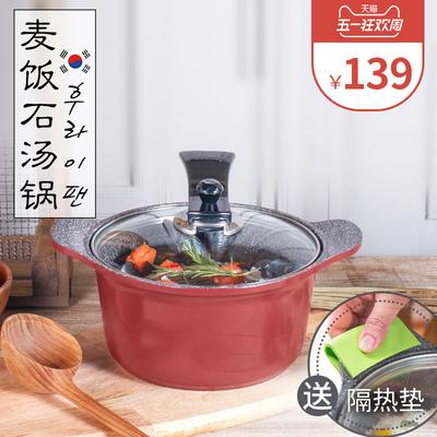 韩库韩国进口红钻不粘汤锅家用煮面煲汤炖汤锅厨具电磁炉通用20cm66大促