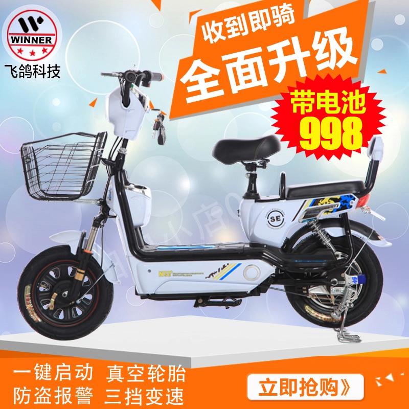 飞鸽科技维诺尔电动车踏板车电动自行车朗马电动车锂电电瓶电动车