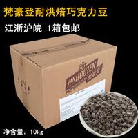 烘焙原料梵豪登耐烘焙黑巧克力豆 烘焙专用 10KG原装代可可脂