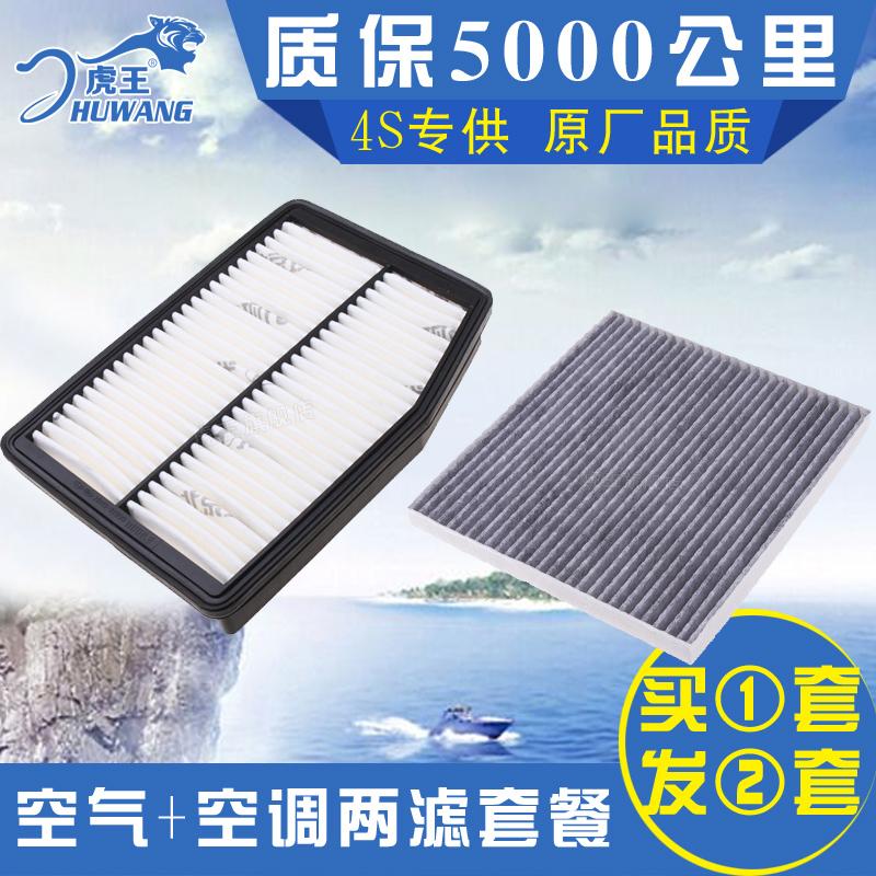 空濾適配現代IX35 索納塔八|起亞K5 智跑 空氣濾芯 空調濾芯原廠