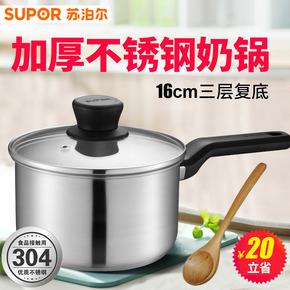 苏泊尔不锈钢奶锅复底ST16Z1煮锅面锅16cm 电磁炉小汤锅 辅食锅