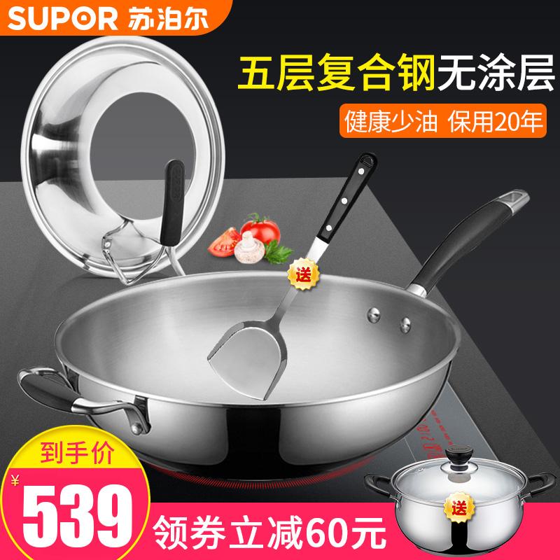 苏泊尔五层复合钢锅