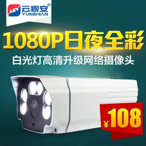 新款1080P白光灯网络摄像头200万室外高清夜视日夜全彩数字监控摄