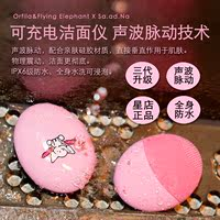Wu Hao orfila Xiaofei elephant face wash three generations of genuine rechargeable silicone electric cleansing pores artifact Sharon