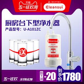 日本原装进口三菱净水器家用厨房直饮台下型可菱水U-A101ZC净水机