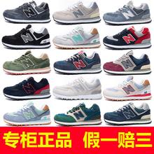 新百倫運動鞋有限公司授权Nb breeze574男鞋2017新款冬季女鞋正品
