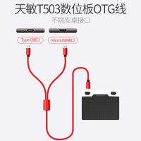Tianmin OTG adapter Android usb Huawei millet oppo Meizu vivo and other mobile phone connection u disk digital tablet