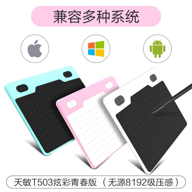 天敏T503数位板可连手机 手绘板电脑绘画绘图板手写板写字输入板