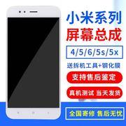适用小米4 5 6 5s 5X max2屏幕总成手机显示内外屏触摸带框原装