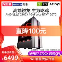 攀升 锐龙2700X主播专用RTX2070直播游戏电脑 AMD高端台式组装主机全套
