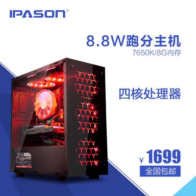 IPASON/攀升 AMD A8 7650K四核集显组装台式电脑主机游戏DIY整机2018新款