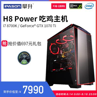 攀升i7 8700K/GTX1070TI台式组装机DIY吃鸡电脑主机OMG战队用机