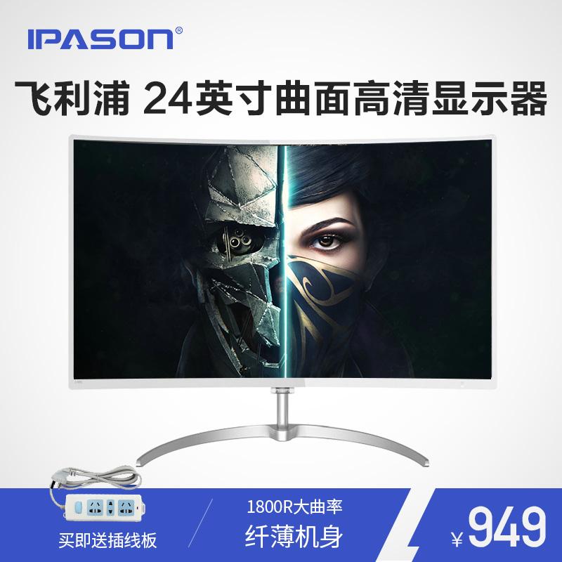 IPASON/攀升 飞利浦248E8Q 24英寸曲面高清屏液晶电脑23显示器27