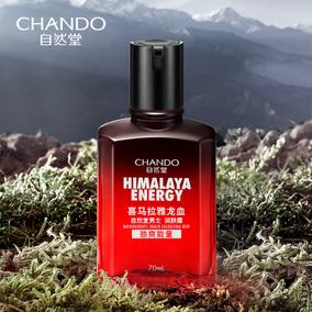 自然堂男士喜马拉雅龙血能量润肤露补水保湿清爽护肤活力正品